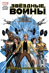 Комікс Зоряні Війни. Том 1. Скайуокер завдає удару