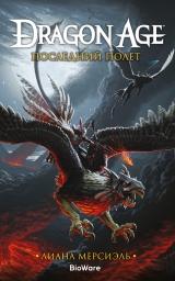 Книга на украинском языке «Dragon Age. Последний полет»