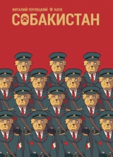 Комікс російською мовою «Собакістан»