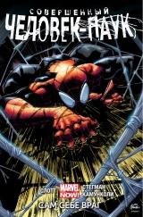 Комікс Досконалий Людина-Павук. Сам собі ворог
