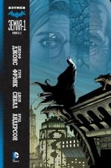 Комікси.  Бетмен. Земля-1. Книга 2