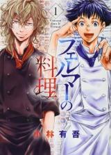 Лицензионная манга на японском языке «Kodansha Gekkan Magazine KC Kobayashi Yuware Fermat's cuisine 1»