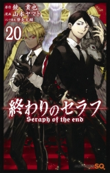 Лицензионная манга на японском языке «Shueisha Jump Comics Yamamoto Yamato Owari no Seraph (Seraph of the End) 20»