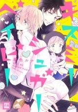 Лицензионная манга на японском языке «Houbunsha Hanaoto comic Dark blue Luna Kiss I Sugar baby»