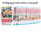 Повний сет манги «Наруто» з 1 по 72 том (сет)