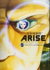 Лицензионная манга на японском языке «Kodansha DXKC Oyama Takumi Ghost In The Shell ARISE never sleeps eye man Sleepless Eye 5»