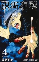 Лицензионная манга на японском языке «Shueisha Jump Comics Akutami common people magic around game 4»
