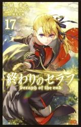 Лицензионная манга на японском языке «Shueisha Jump Comics Yamato Yamamoto end of the Seraph 17»