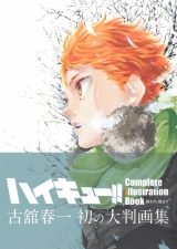 Артбук «Shueisha Haruichi Furutachi Haikyuu!! Complete Illustration Book the end and the beginning ( With Obi)» [JP IMPORT]