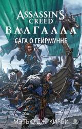 Книга російською мовою «Assassin's Creed. Валгалла. Сага про Гейрмунне»