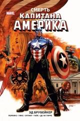 Комікс російською мовою «Капітан Америка. Смерть Капітана Америка»