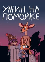 Комікс російською мовою «Вечеря на смітнику»