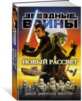 """Книга російською мовою """"Зоряні Війни. Новий світанок"""""""