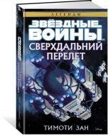 Книга на русском языке «Звёздные Войны. Сверхдальний Перелет»