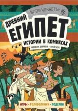 Комікс російською мовою «Древній Єгипет. Історії в коміксах + гри, головоломки, вироби»