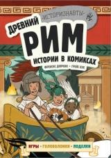 Комікс російською мовою «Стародавній Рим. Історії в коміксах + гри, головоломки, вироби»