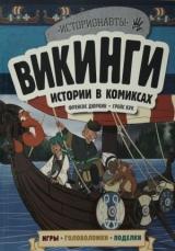 Комікс російською мовою «Вікінги. Історії в коміксах + гри, головоломки, вироби»