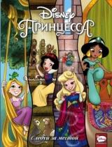 Комикс на русском языке «Disney Принцесса. Следуй за мечтой»
