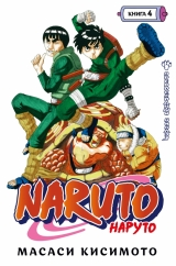 Манга «Naruto. Наруто. Книга 4. Превосходный ниндзя» [Азбука]