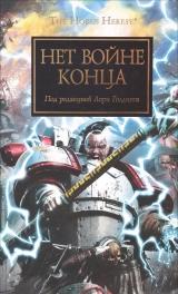 Книга російською мовою Warhammer 40000. Ні війні кінця