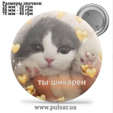 Значок Мемные Котики - Memes Cats tape 156