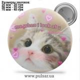 Значок Мемные Котики - Memes Cats tape 164
