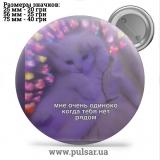 Значок Мемные Котики - Memes Cats tape 166