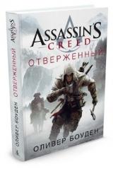 Книга на русском языке Assassin's Creed. Отверженный