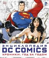 Енциклопедія DC Comics. Хроніка. Рік за роком