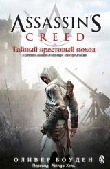 Книга російською мовою Книга російською мовою Assassin's Creed. Таємний хрестовий похід