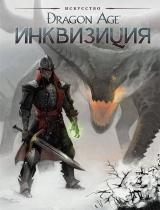Артбук Dragon Age. Інквізиція