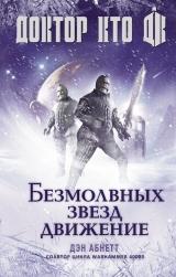 Книга російською Доктор Хто. Безмовних зірок рух