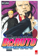 Манга Боруто | Boruto | Boruto: Naruto Next Generations том 10