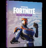 FORTNITE Official. Костюмы. коллекционное издание