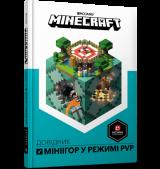 MINECRAFT Справочник миниигр в режиме PvP