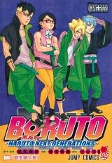 Манга Боруто | Boruto | Boruto: Naruto Next Generations том 11
