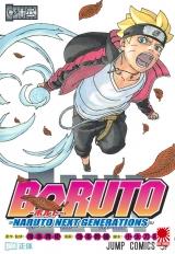 Манга Боруто | Boruto | Boruto: Naruto Next Generations том 12