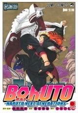 манга Боруто | Boruto | Boruto: Naruto Next Generations том 13
