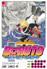 манга Боруто | Boruto | Boruto: Naruto Next Generations том 2