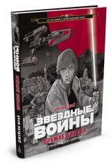 Книга російською мовою Зоряні війни. ЗБРОЯ ДЖЕДАЯ
