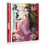 Артбук «Chinese aesthetic» [Hong Kong IMPORT]