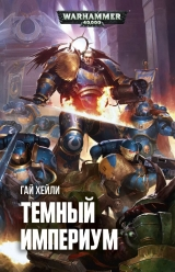 Книга російською мовою «Темний Імперіум / Гай Хейлі / WarHammer 40000»