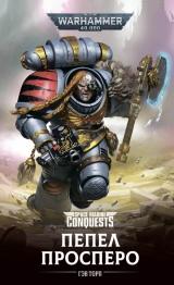 Книга російською мовою «Попіл Просперо / Warhammer 40000»