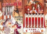 Ручка  в аниме стиле «Благословение небожителей / Tian Guan Ci Fu»