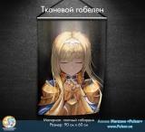 Тканевой гобелен «SWORD ART ONLINE -Alicization» tape 3