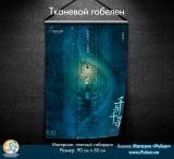 Тканинний гобелен Ghibli 6/21  tape 2
