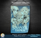 Тканинний гобелен «Stranger Things» [Очень странные дела] - tape 1
