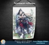 Тканевой гобелен «Магистр дьявольского культа» [Mo Dao Zu Shi]- tape 2