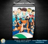 Тканевой гобелен «Волейбол [Haikyu!!]» tape 2