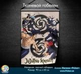 Тканевой гобелен «Магическая битва [Jujutsu Kaisen]» - Tape 1